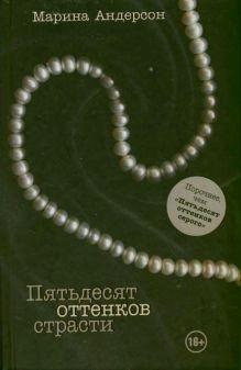 Андерсон М. - 50 оттенков страсти обложка книги