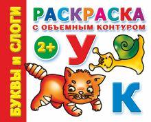 Дмитриева В.Г. - Раскраска с объемным контуром 2+. Буквы и слоги обложка книги
