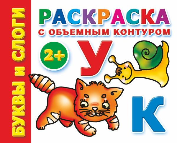 Раскраска с объемным контуром 2+. Буквы и слоги Дмитриева В.Г.