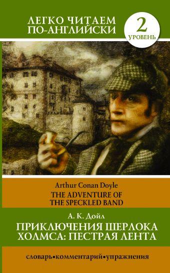 Приключения Шерлока Холмса: Пестрая лента = The Adventure of the Speckled Band Дойл А.К.