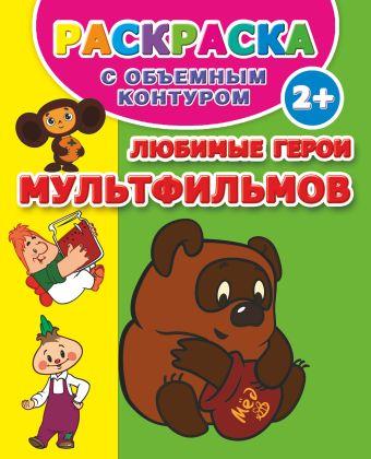 Любимые герои мультфильмов. Раскраска с объемным контуром 2+ Дмитриева В.Г.