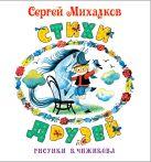 Михалков С.В. - Стихи друзей' обложка книги
