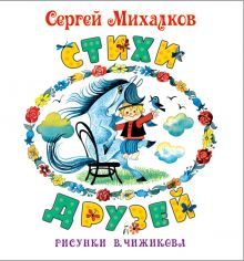 Михалков С.В. - Стихи друзей обложка книги