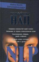 Холл М. - Полный курс НЛП' обложка книги