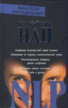 Холл М. - Полный курс НЛП обложка книги