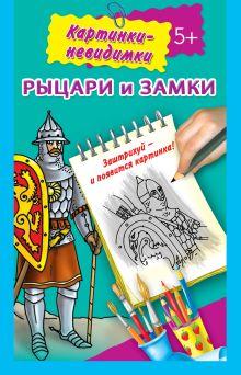 Рахманов А. - Рыцари и замки 5+ обложка книги