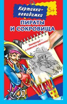 Рахманов А. - Пираты и сокровища 5+ обложка книги