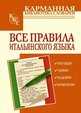Все правила итальянского языка Петрова Л.А.