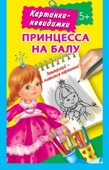 Жуковская Е.Р. - Принцесса на балу 5+ обложка книги
