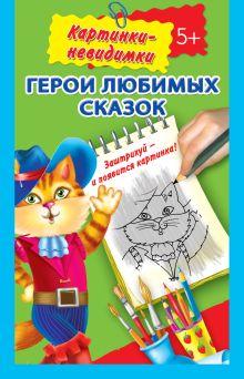 Л. В. Двинина - Герои любимых сказок 5+ обложка книги