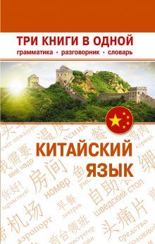 Воропаев Н.Н. - Китайский язык. Три книги в одной. Грамматика, разговорник, словарь обложка книги