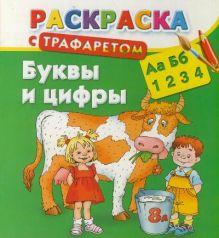Дмитриева В.Г., Рахманов А. - Раскраска с трафаретом. Буквы и цифры обложка книги