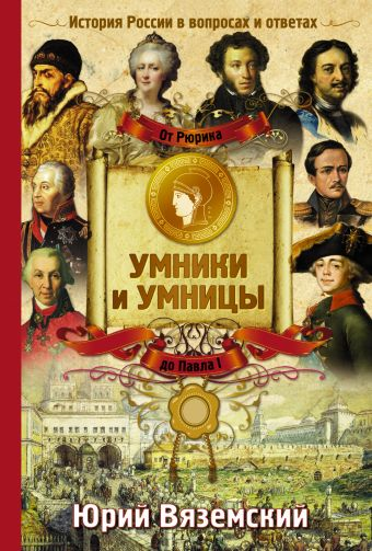 От Рюрика до Павла I: История России в вопросах и ответах Вяземский Ю.П.