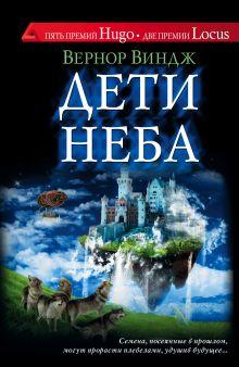 Дети неба обложка книги