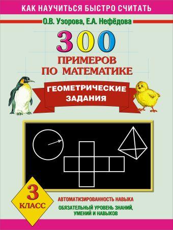 300 примеров по математике. Геометрические задания. 3 класс. Узорова О.В.