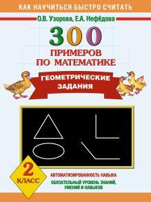 Узорова О.В. - 300 примеров по математике. Геометрические задания. 2 класс обложка книги