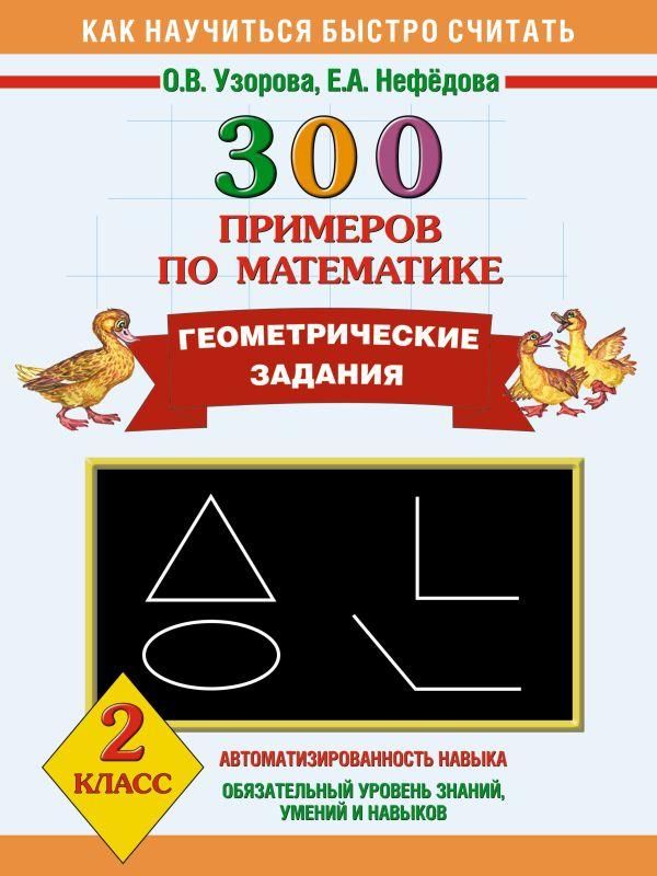 300 примеров по математике. Геометрические задания. 2 класс Узорова О.В.