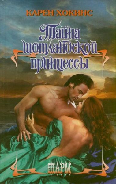 Тайна шотландской принцессы