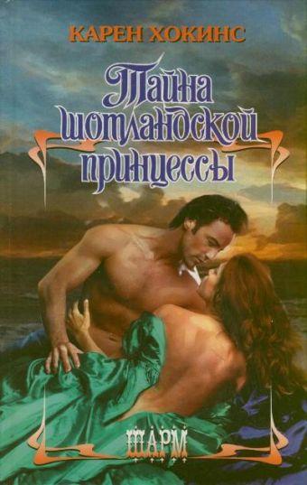 Тайна шотландской принцессы Хокинс К.
