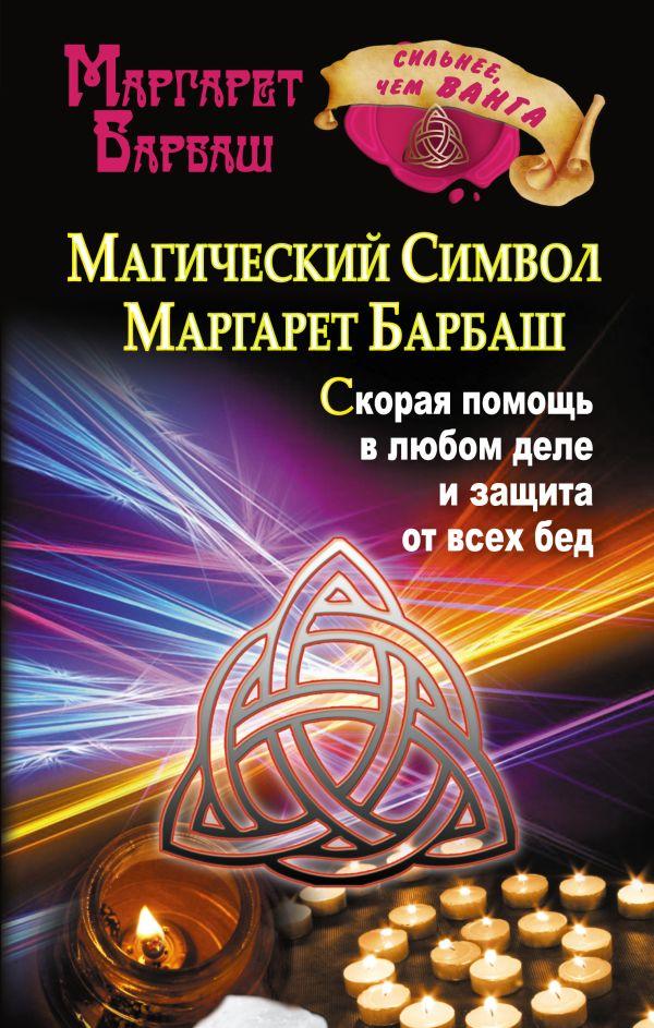 Магический символ Маргарет Барбаш. Скорая помощь в любом деле и защита от всех бед Барбаш Маргарет