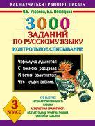 3000 заданий по русскому языку. Контрольное списывание. 3 класс.