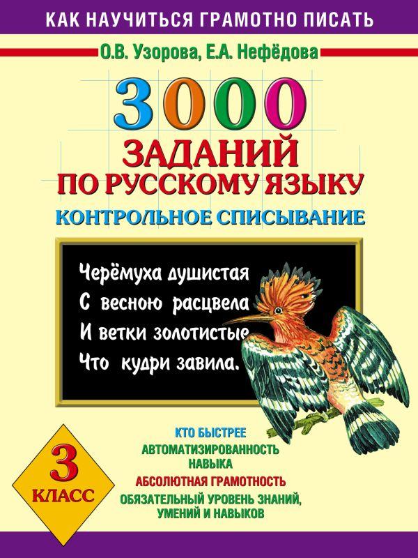 3000 заданий по русскому языку. Контрольное списывание. 3 класс. Узорова О.В., Нефедова Е.А.