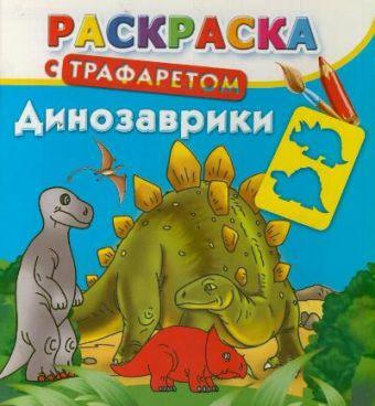 Раскраска с трафаретом. Динозаврики Рахманов А.
