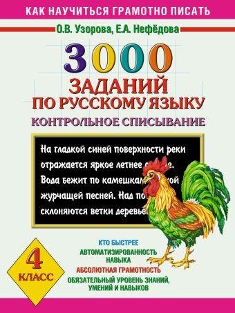 3000 заданий по русскому языку. Контрольное списывание. 4 класс. Узорова О.В.