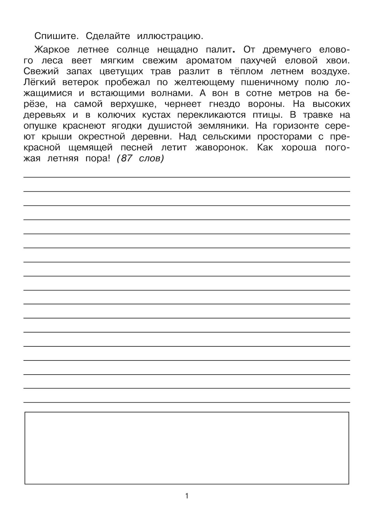 заданий по русскому языку Контрольное списывание класс  3000 заданий по русскому языку Контрольное списывание 4 класс страница 2