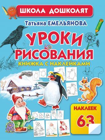 Уроки рисования. Книжка с наклейками Емельянова Т.А.