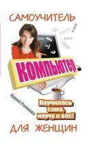 Ремнева И. - Компьютер. Самоучитель для женщин. Научилась сама, научу и вас!' обложка книги
