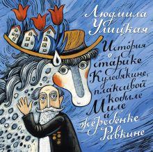 Истории о старике Кулебякине, плаксивой кобыле Миле и Жеребёнке Равкине