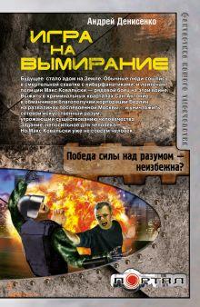 Денисенко А. - Игра на вымирание обложка книги