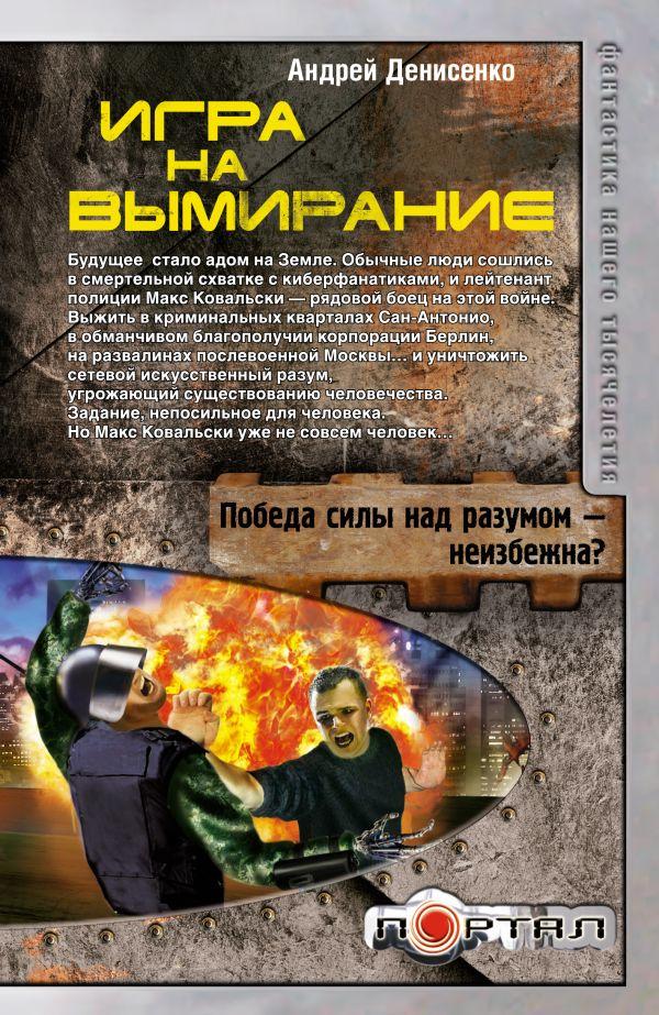 Игра на вымирание Денисенко А.