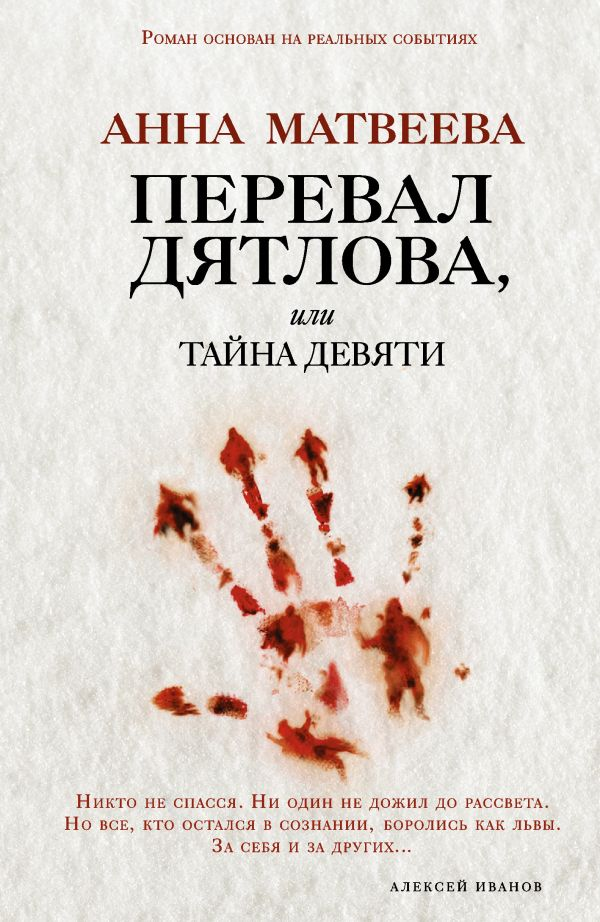Перевал Дятлова, или Тайна девяти Матвеева А.