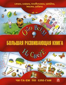 Сутеев В.Г. - Большая развивающая книга. Обо всем на свете обложка книги