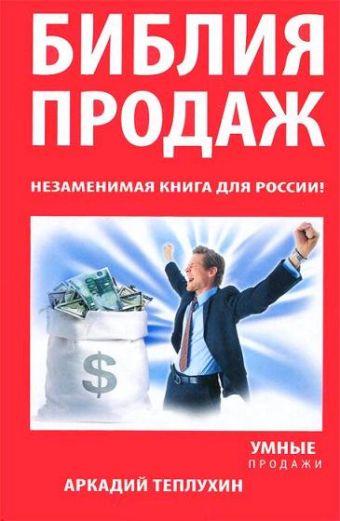 Библия продаж. Незаменимая книга для России! Теплухин А.
