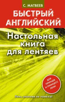 Матвеев С.А. - Настольная книга для лентяев обложка книги