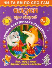 Граблевская О.В., Горбунова И.В. - Сказки про зверей 5+ Книжка в картинках с наклейками обложка книги