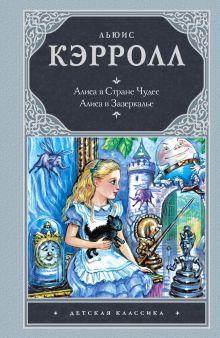 Льюис Кэрролл - Алиса в стране чудес. Алиса в Зазеркалье обложка книги