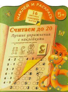 Дмитриева В. Г., Двинина Л. В. - Считаем до 20. Лучшие упражнения с наклейками. обложка книги