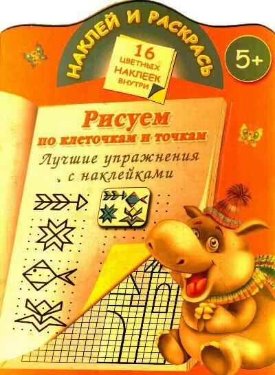Дмитриева В.Г. Рисуем по клеточкам и точкам. Лучшие упражнения с наклейками. 5+