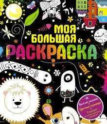 Сушкова Н.В. - Моя большая раскраска обложка книги