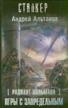 Альтанов Андрей - Радиант Пильмана: Игры с запредельным обложка книги