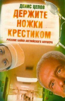 Цепов Д.С. - Держите ножки крестиком, или Русские байки английского акушера обложка книги