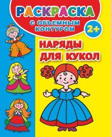 Дмитриева В.Г. - Раскраска с объемным контуром 2+. Наряды для кукол обложка книги