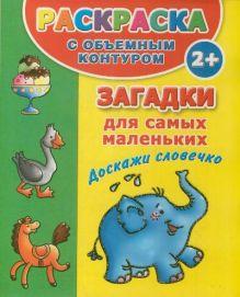 Дмитриева В.Г. - Раскраска с объемным контуром 2+. Загадки для самых маленьких. Доскажи словечко обложка книги