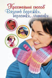 Хуг В. - Простейший способ вязать варежки, перчатки, митенки обложка книги