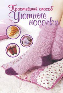 . - Уютные носочки обложка книги