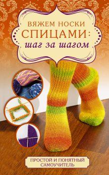 . - Вяжем носки спицами: шаг за шагом обложка книги